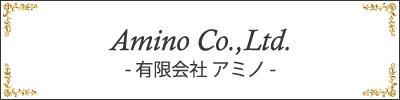 有限会社アミノ